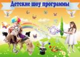Шоу программы для детей