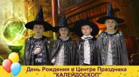 Школа магии и волшебства